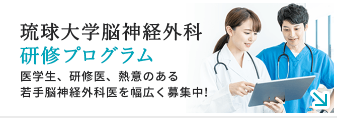 琉球大学脳神経外科 研修プログラム